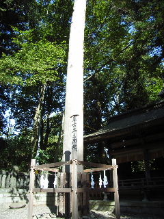 春宮の御柱